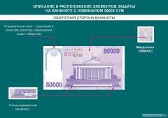 В Узбекистане ожидается появление новой банкноты