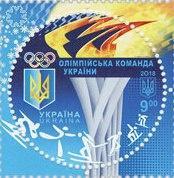 ХХІІІ Зимним Олимпийским играм в Корее посвящается почтовая марка
