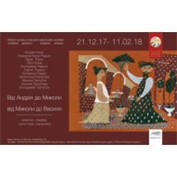 Сегодня в столице стартует выставка «От Андрея до Николая — от Николая до Василия»