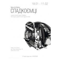 В Nebo Art Gallery открылась выставка работ молодых украинских художников «Наследники»