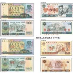 Стало известно, какие китайские банкноты будут выведены из обращения
