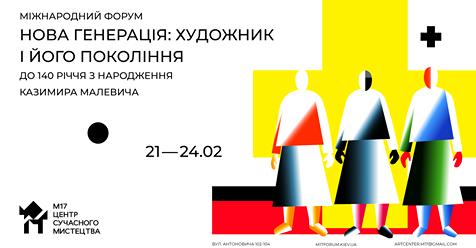 На 4 дня Киев станет центром мирового авангарда. В столице пройдет международный форум «Новая генерация: художник и его поколения»