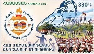 Новая армянская марка посвящена спортивной и скаутской организации