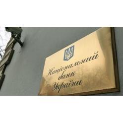 Нацбанк Украины обновил информацию по условиям продажи памятных монет