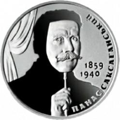 В Украине выпущена монета в честь Афанасия Саксаганского