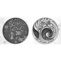  В Беларуси выпустили монеты, на которых представлен детский рисунок
