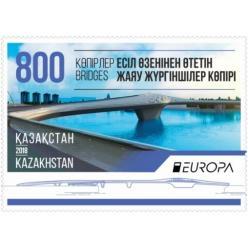 Почтовая марка из серии «Европа 2018» выпущена в Казахстане