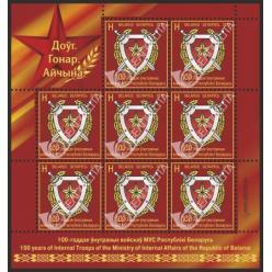 В Беларуси представят новую почтовую марку к 100-летию внутренних войск страны