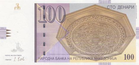 В Македонии подтверждено обновление банкноты номиналом 100 денаров