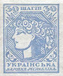 Цього року відбудеться святкування 100-річчя випуску першої української марки