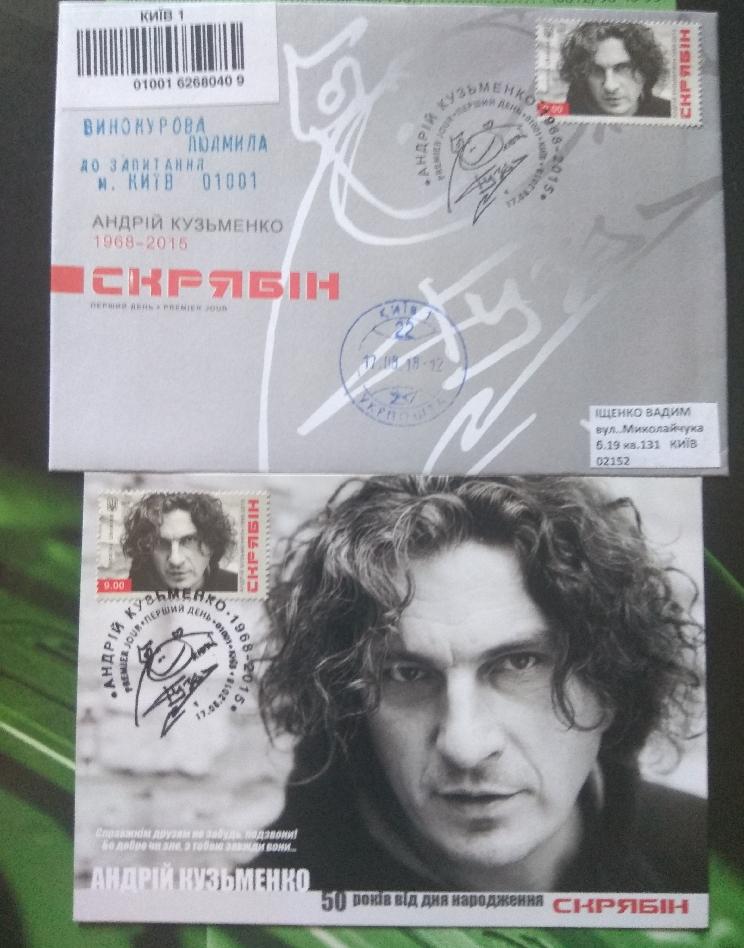 Конверт к 50-летию со дня рождения известного украинского музыканта и шоумена Андрея Кузьменко, трагически погибшего в 2015 году