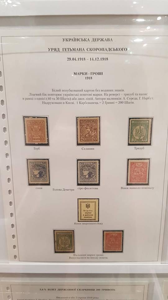 Марки-гроші доби Гетьмана Скоропадського. 1918 рік