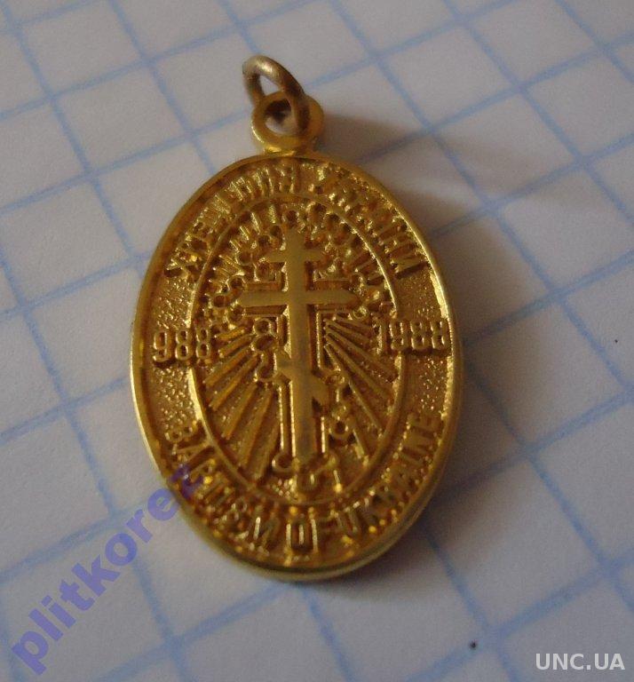 Медальон «1000-летия Крещения Украины в Православную веру»