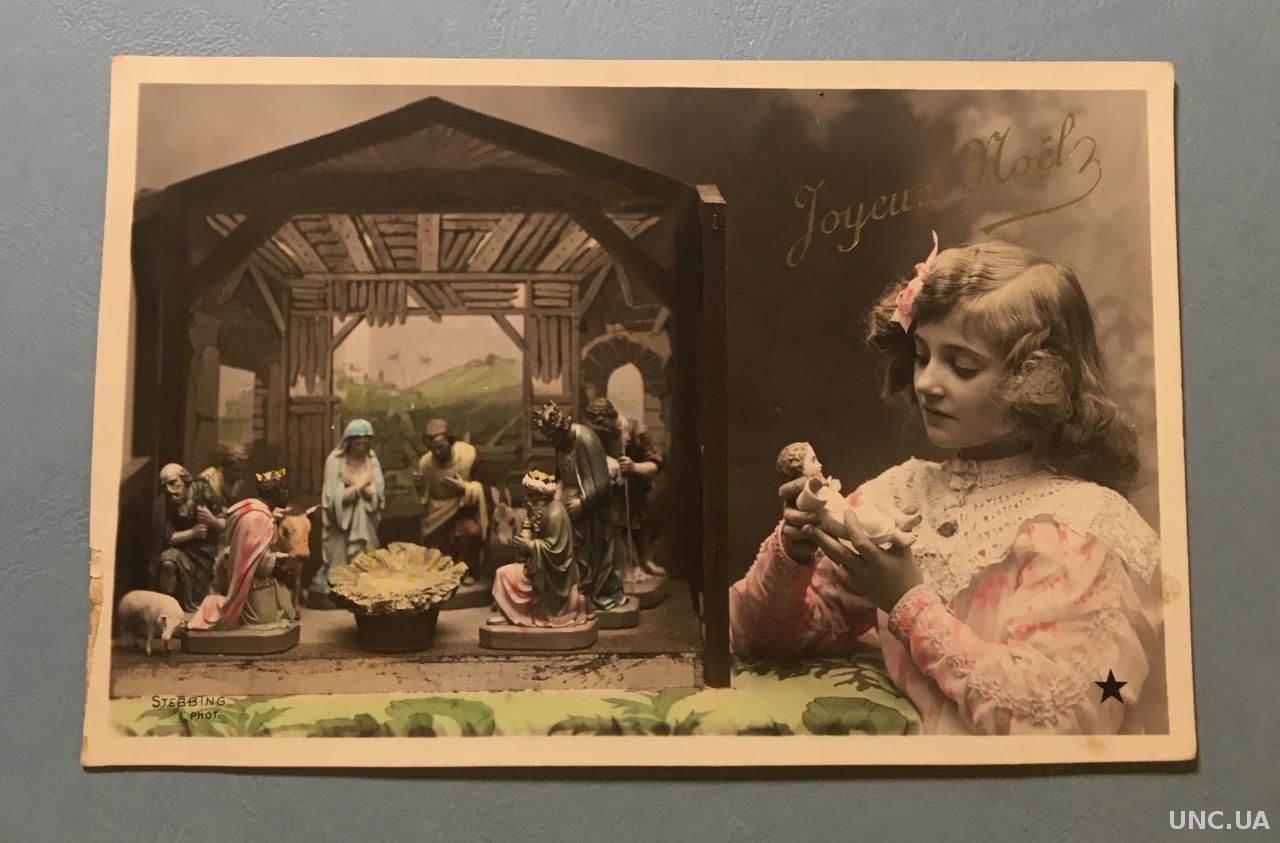 Старинная открытка к Рождеству