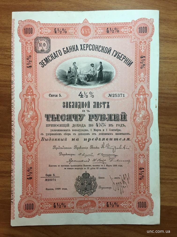Закладной лист на тысячу рублей царской эпохи