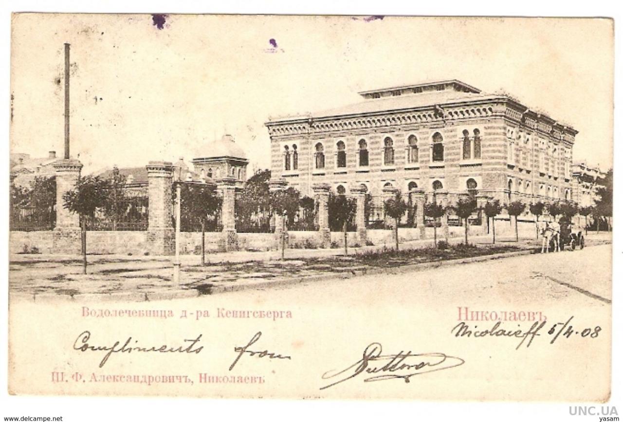 Старые открытки николаев