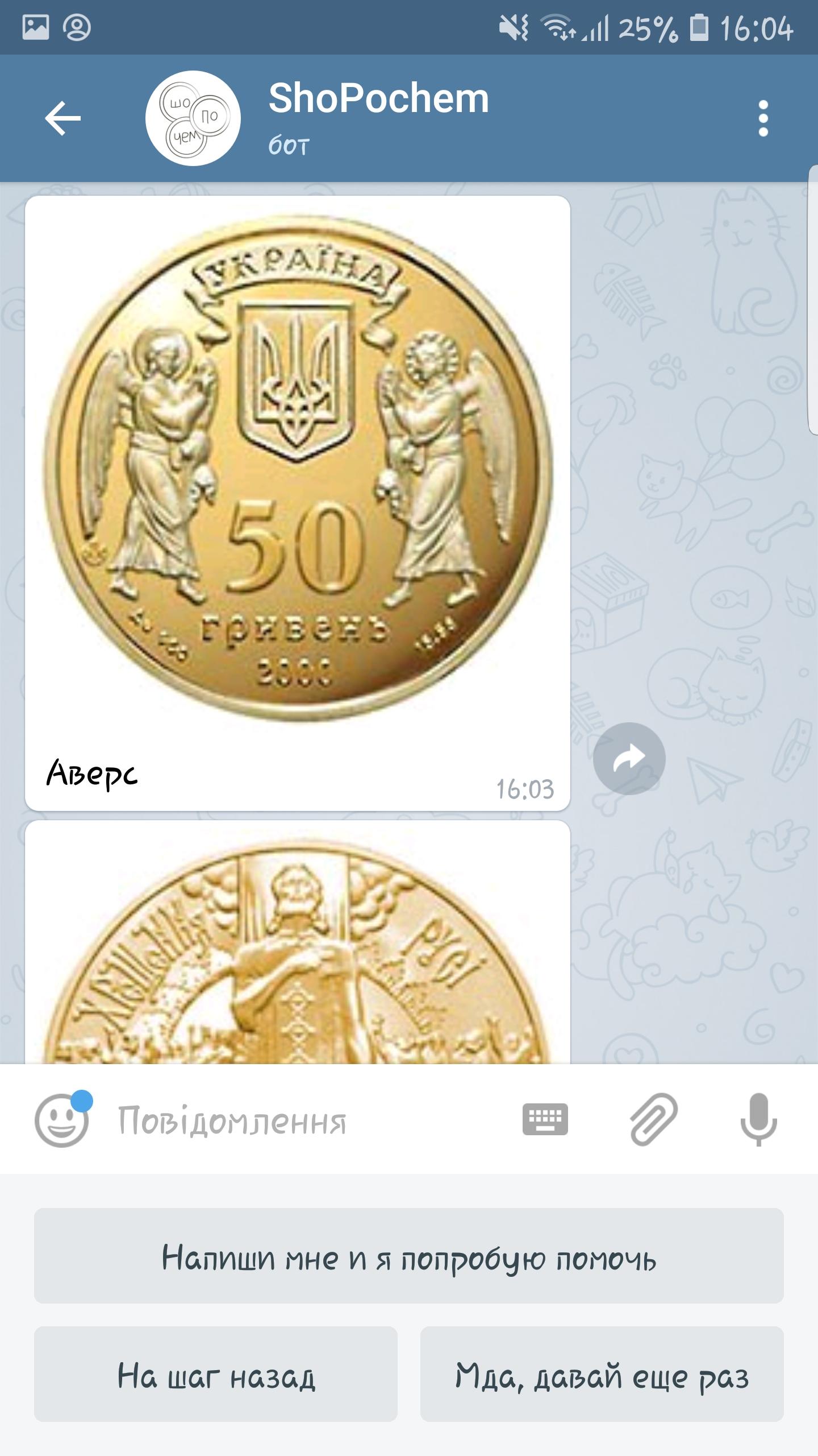 Бот выдает изображение каждой монеты и ее стоимость