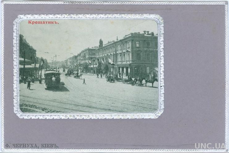 Трамвай на Крещатике. Издатель открытки - Ф.Чернуха