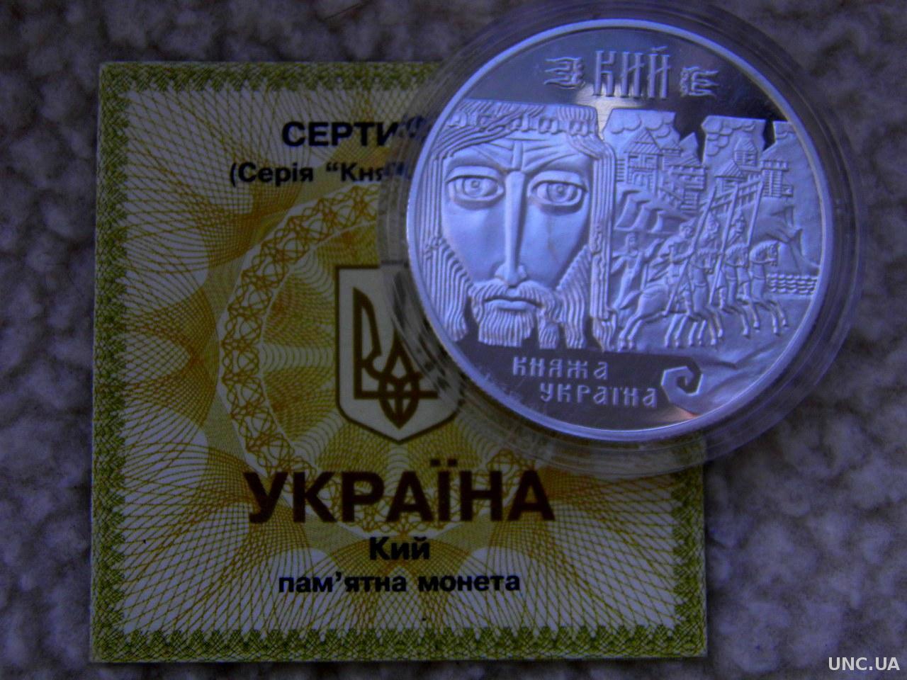 Серебряная монета «Кий. 10 гривен»