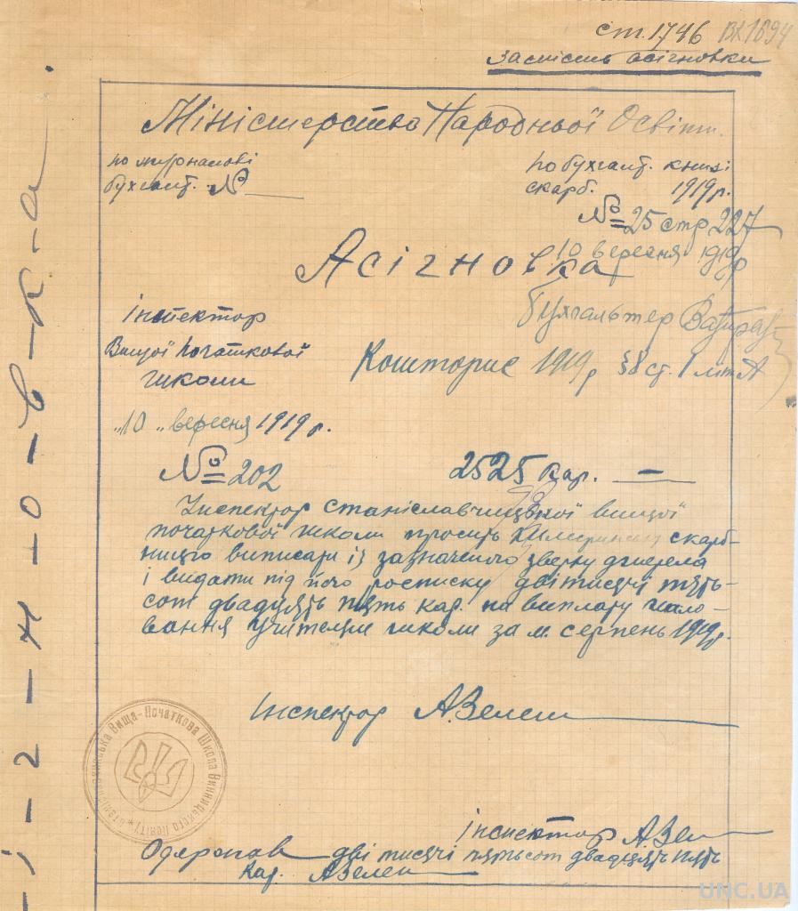 Службовий документ 1919 року