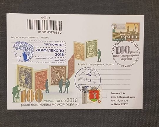 Символом виставки стали роботи творця перших українських марок Георгія Нарбута