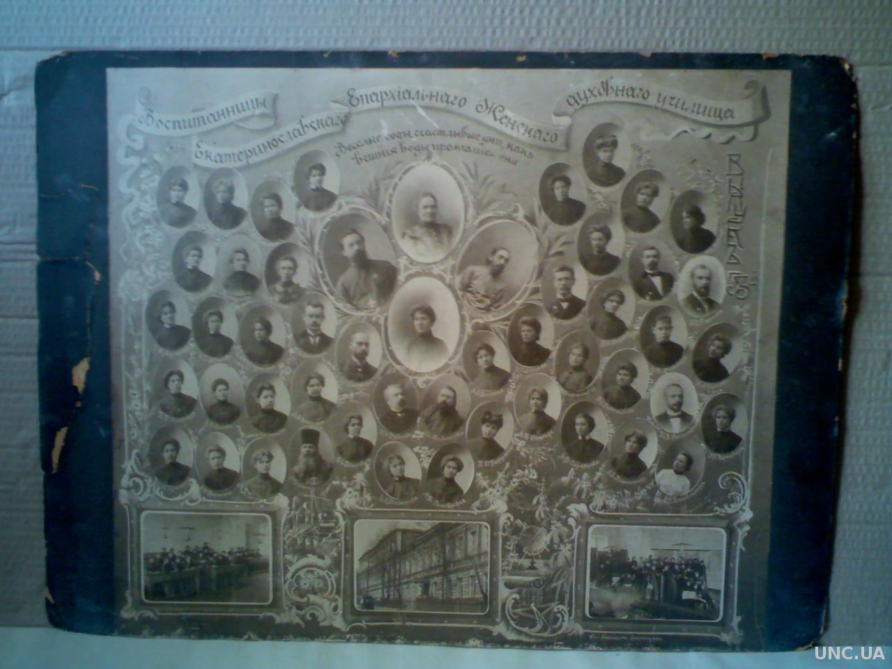 Фото воспитанниц Екатеринославского епархиального женского духовного училища