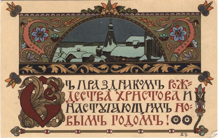 Открытки Бориса Зворыкина