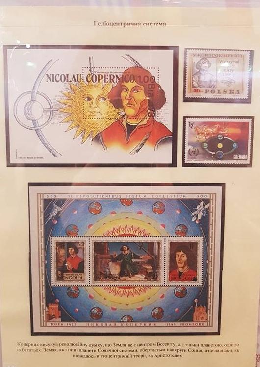 Частина експозиції присвячена світовим досягненням науки, культури та мистецтва, представленим у філателії