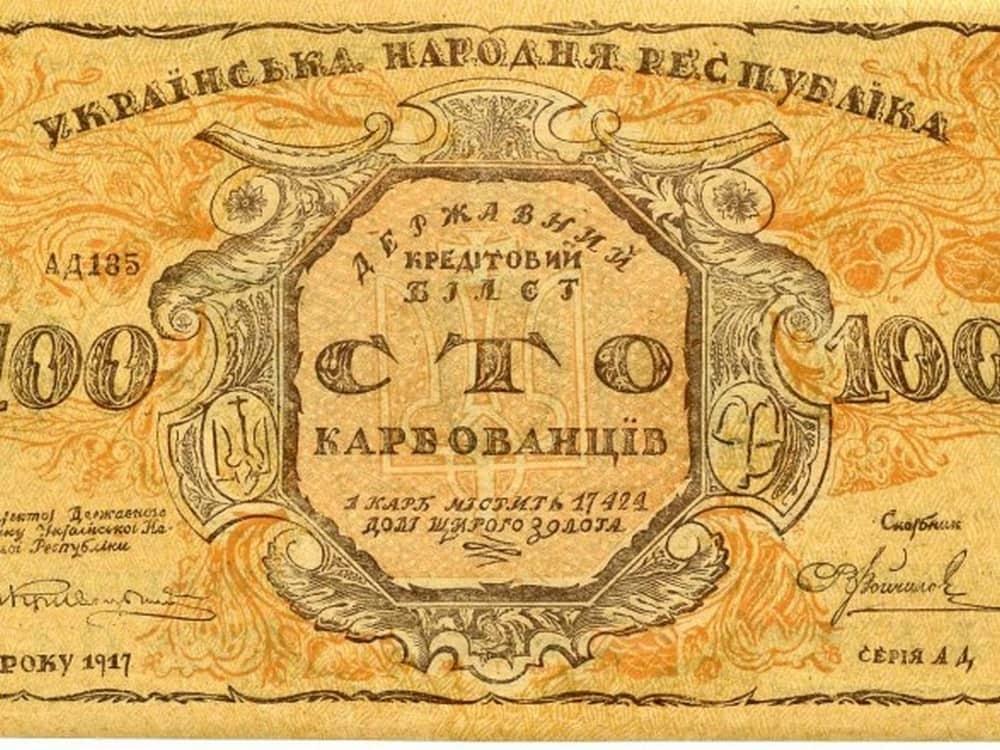Перший грошовий знак УНР – 100 карбованців 1917 року, так звана «яєчня»