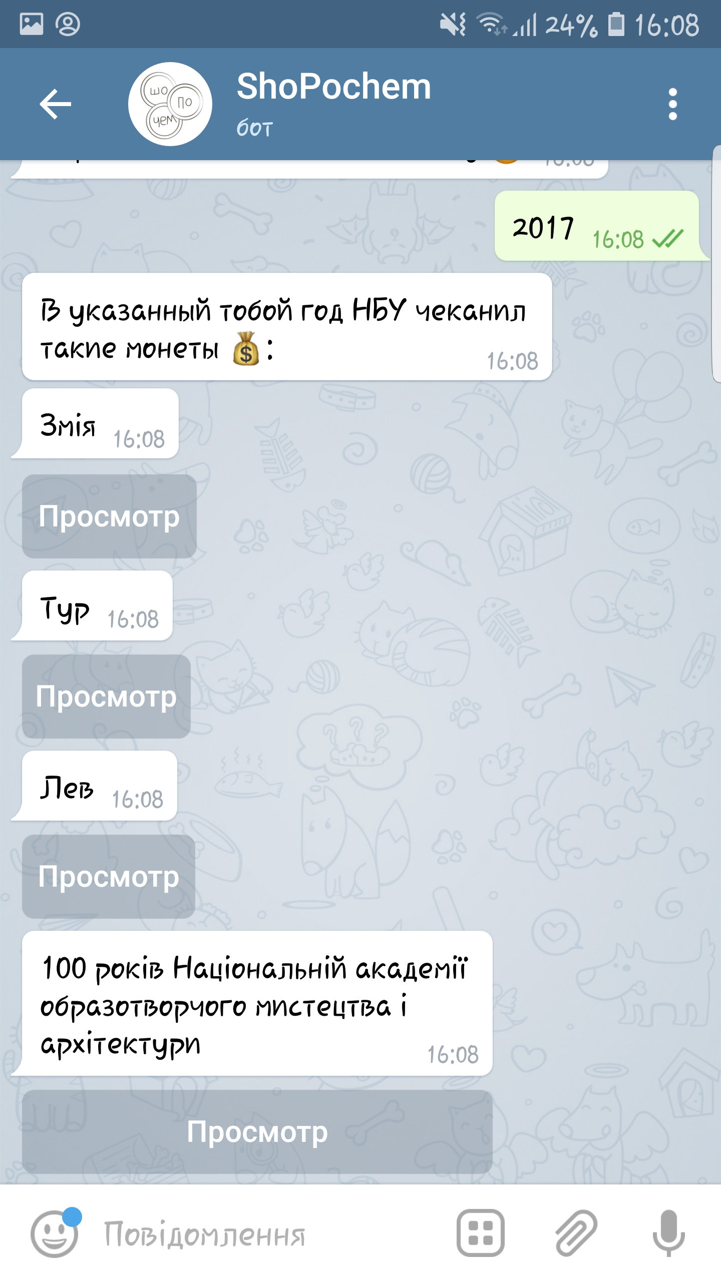Узнать стоимость монет можно через Telegram, находим @shopochem_bot