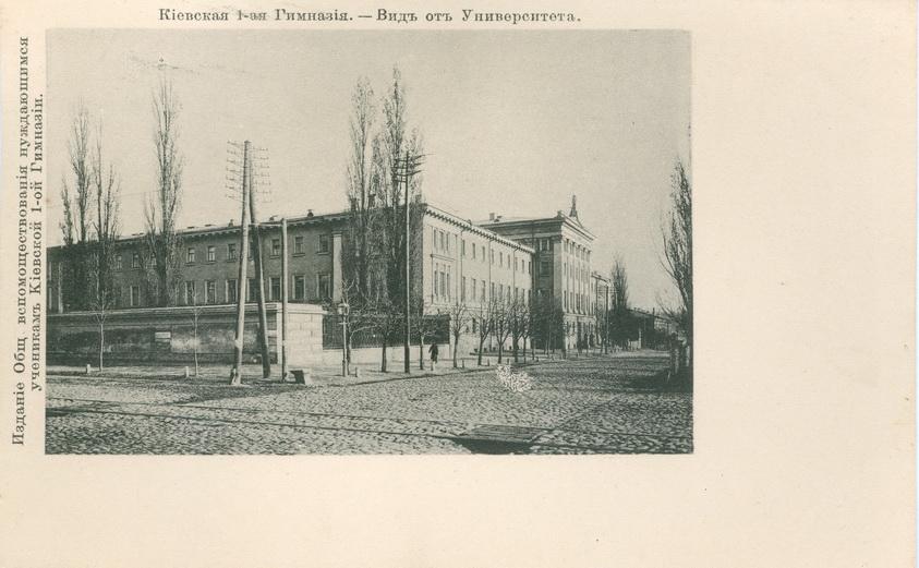 Вид на Первую украинскую гимназию со стороны Университета Святого Владимира