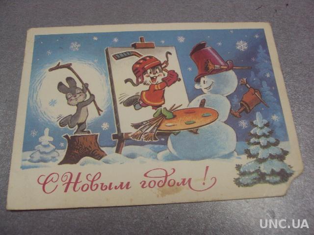Новогодняя открытка, отпечатанная по эскизу художника Владимира Зарубина