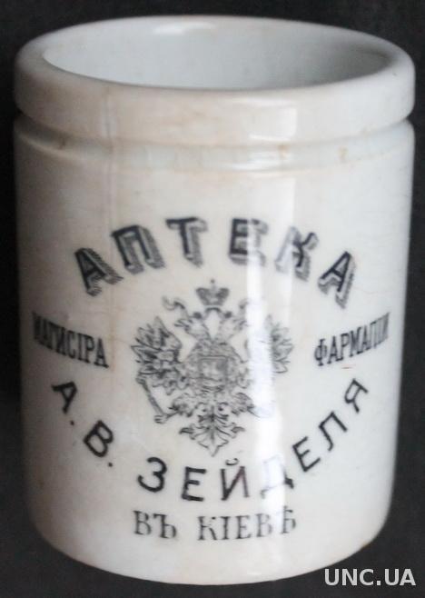 Фарфоровая баночка из аптеки А.В.Зейделя, 1901-20 годы