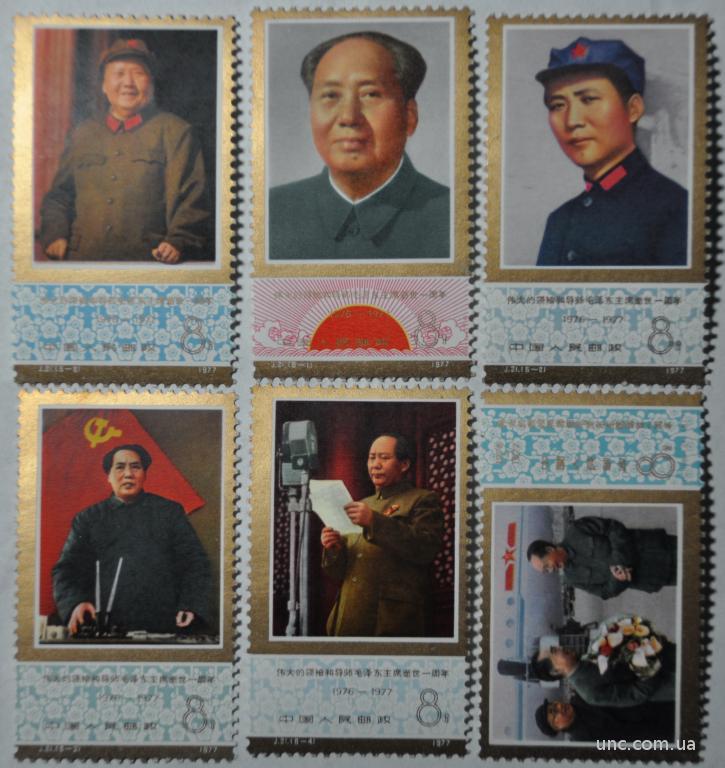 Китай, марки с портретом Мао, 1976-1977 годы