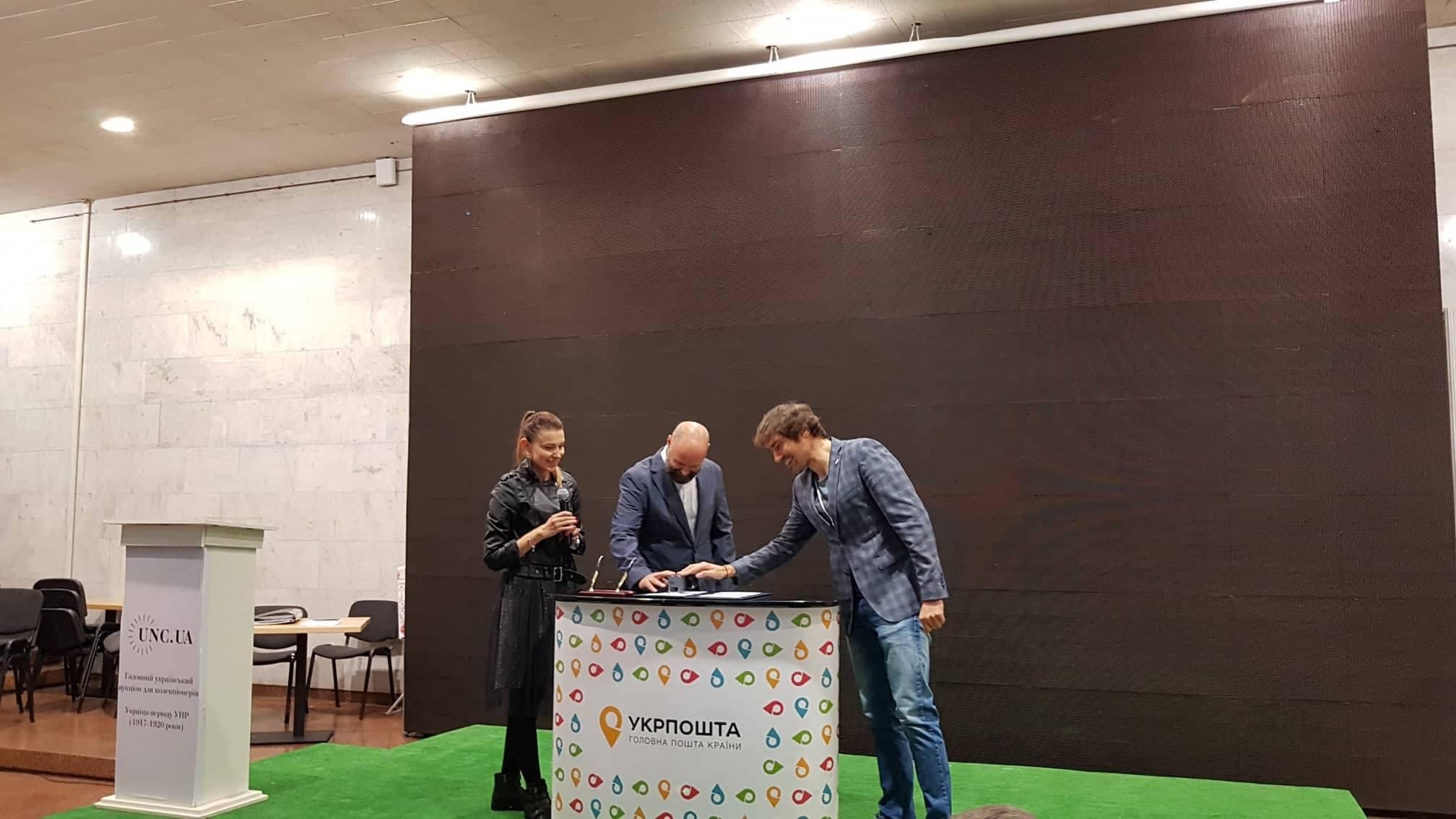 Презентація та урочисте гашення першої марки UNC.UA