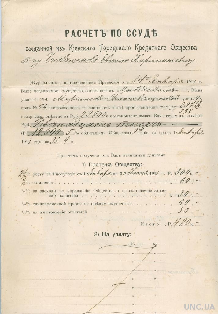 На аукціоні представлений і архів відомого українського видавця та мецената Євгена Чикаленка