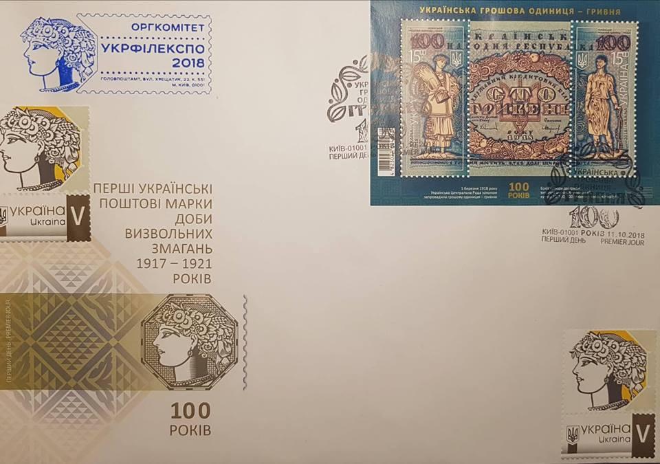 Спецпогашення поштового блоку «Українська грошова одиниця – Гривня. 100 років».