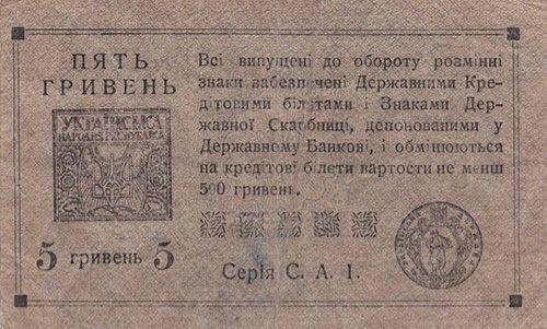 Последняя банкнота УНР