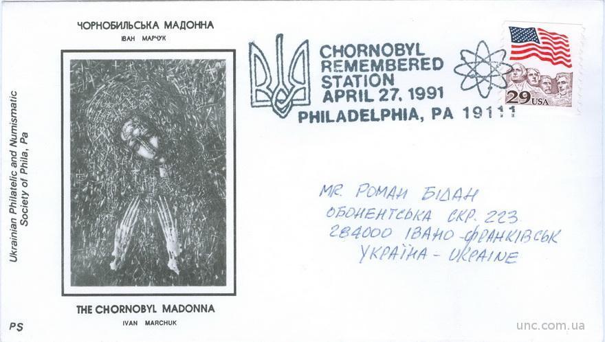 Конверт, выпущенный в США, посвящен картине украинского художника Ивана Марчука