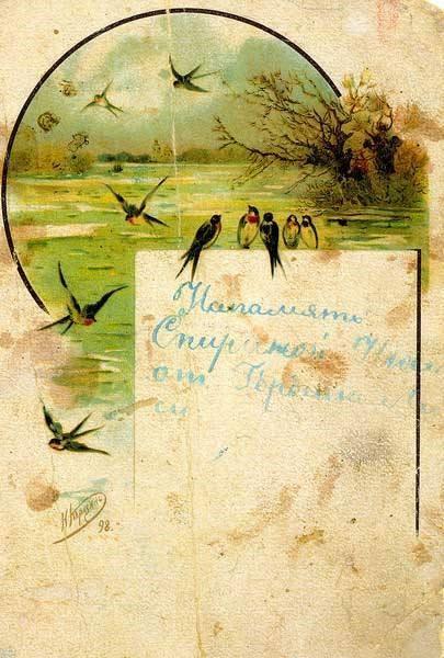 Великодні листівки