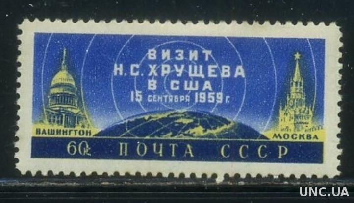 Марка 1959 года