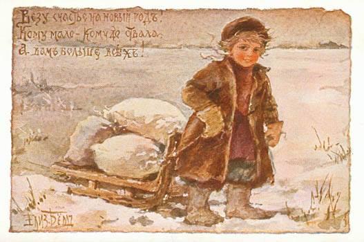 Рождественская открытка Бем
