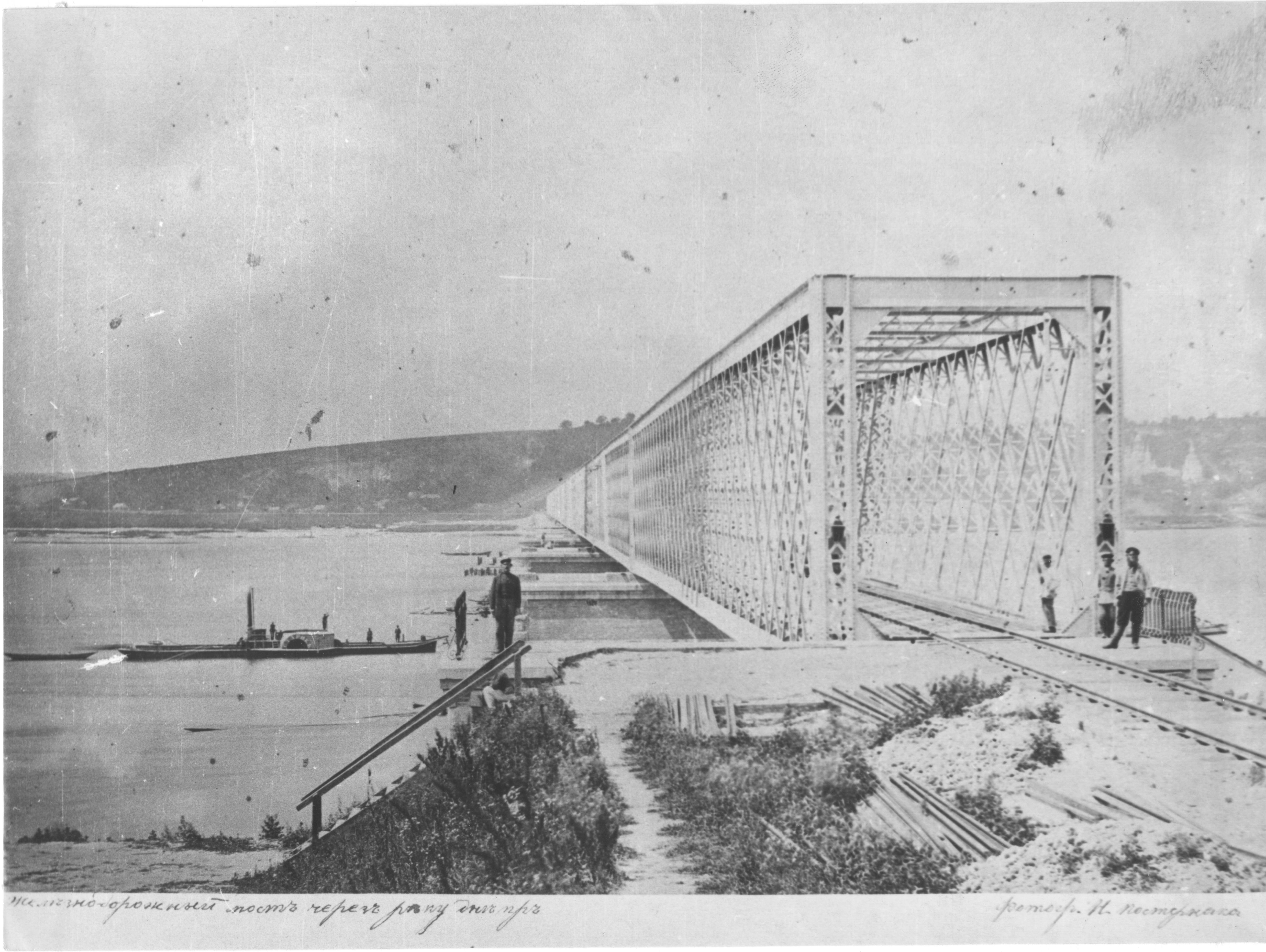Первый мост через Днепр в Киеве