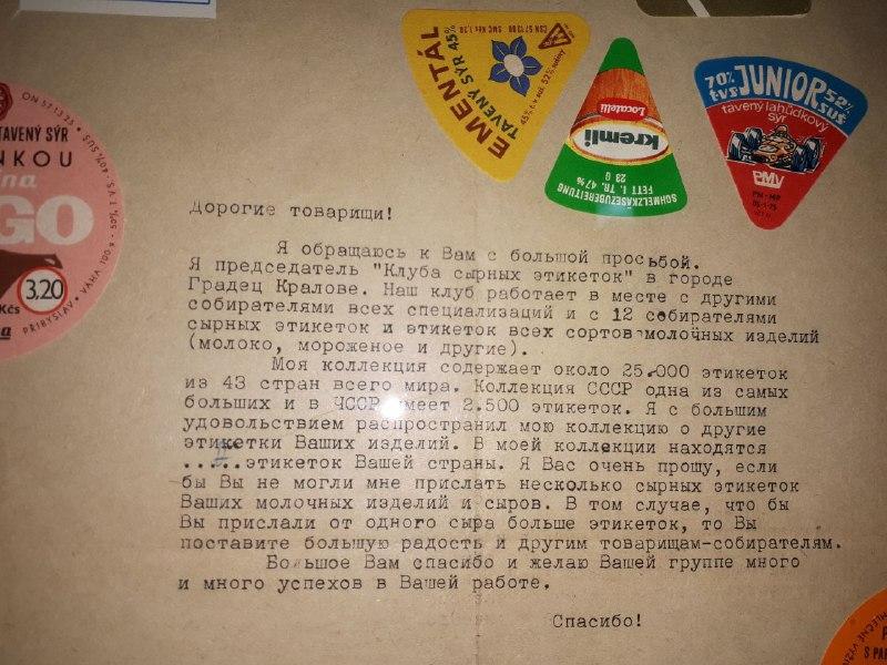 Текст листа трохи нагадує роботу сучасного сервісу Google translate.