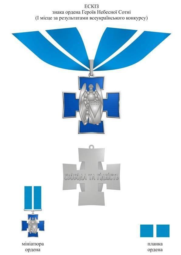 Ескіз ордена «Героев Небесной Сотни»