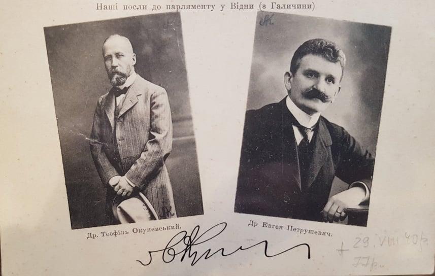 Старовинна листівка із серії «Наші посли до парламенту у Відні»