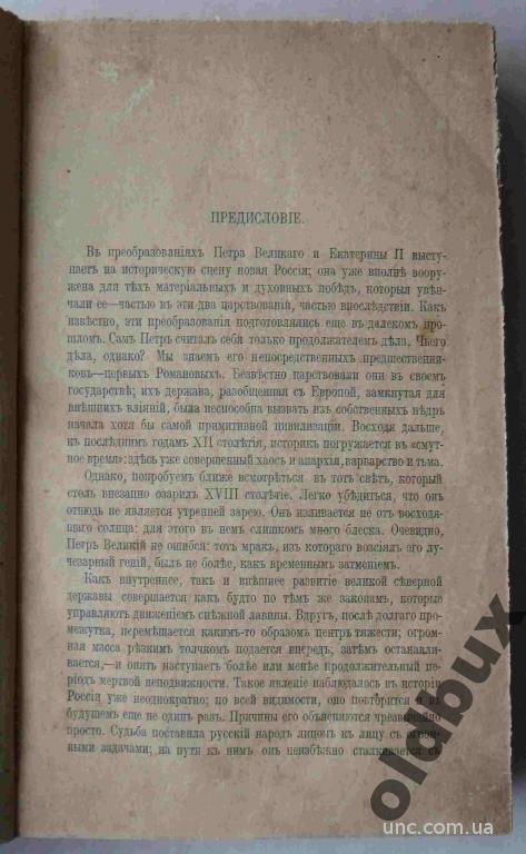 Книга Казимира Валишевского имеет очень богатый фактический материал о периоде царствования Ивана Грозного