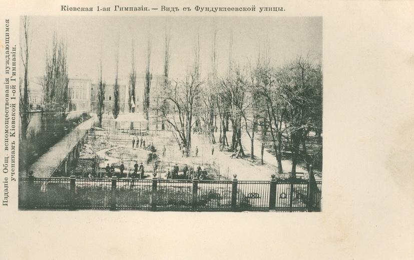 Открытка с изображением Первой Киевской гимназии