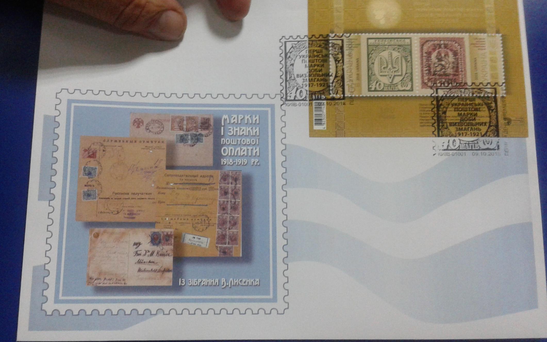 До століття появи перших українських марок