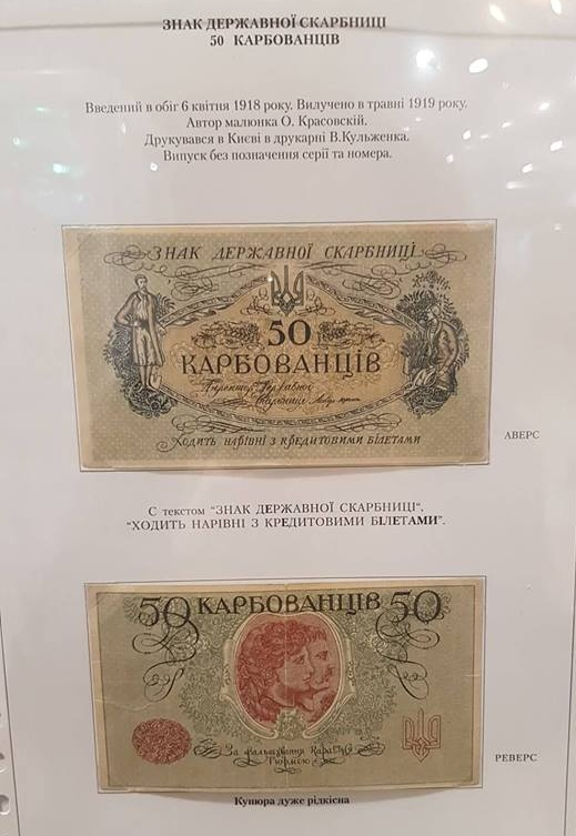 На виставці представлені унікальні експонати, що розповідають про появу перших українських грошей 100 років тому